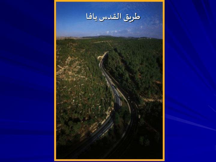 طريق القدس يافا