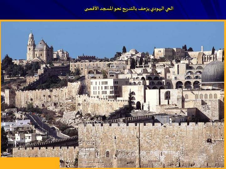 الحي اليهودي يزحف بالتدريج نحو المسجد الأقصى