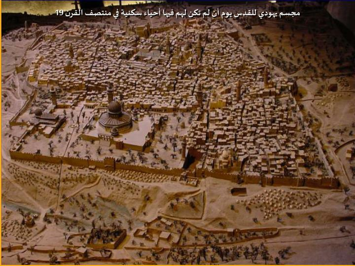 مجسم يهودي للقدس يوم أن لم تكن لهم فيها أحياء سكنية في منتصف القرن 19