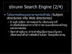 search engine 2 4