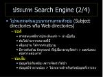 search engine 2 41