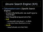 search engine 4 4