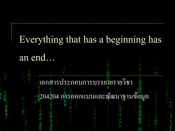 everything that has a beginning has an end n.