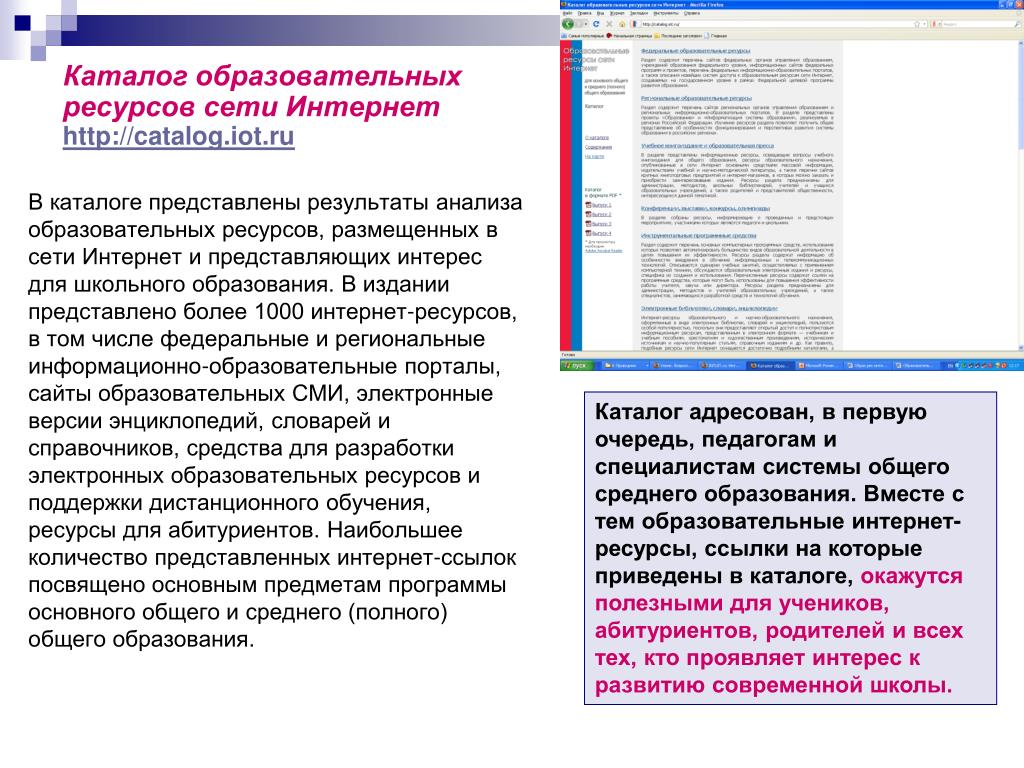 Каталог ссылок на образовательные сайты топ сайтов с электронными книгами