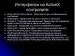 activ x1