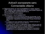 activex connectable2