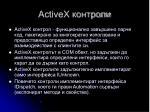 activex2