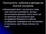 activex6