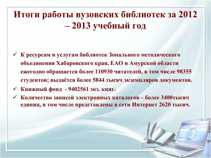 Итоги работы вузовских библиотек за 2012 – 2013 учебный год