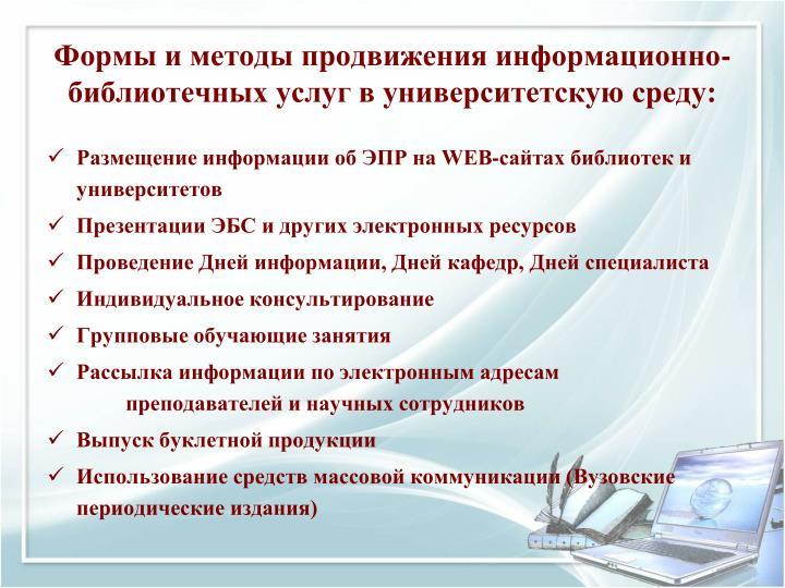 Формы и методы продвижения информационно-библиотечных услуг в университетскую среду: