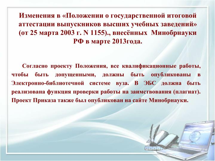 Изменения в «Положении о государственной итоговой аттестации выпускников высших учебных заведений» (от 25 марта 2003 г. N 1155)., внесённых  Минобрнауки РФ в марте 2013года.