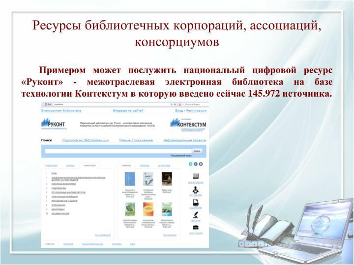 Ресурсы библиотечных корпораций, ассоциаций, консорциумов