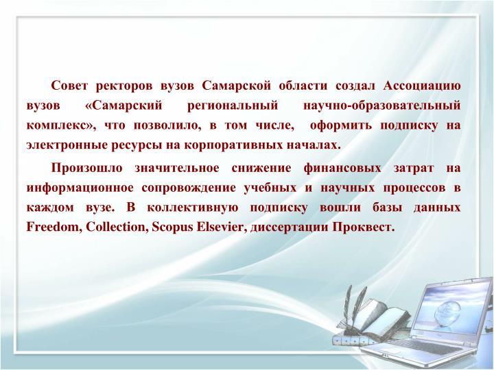 Совет ректоров вузов Самарской области создал Ассоциацию вузов «Самарский региональный научно-образовательный комплекс», что позволило, в том числе,  оформить подписку на электронные ресурсы на корпоративных началах.