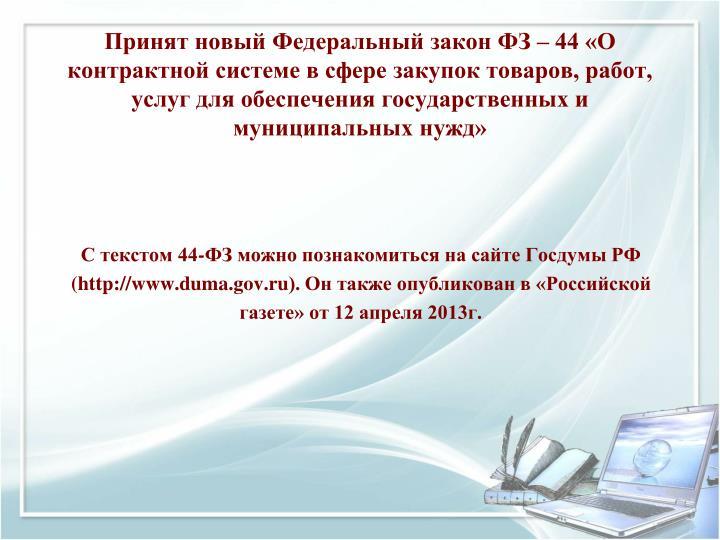 Принят новый Федеральный закон ФЗ – 44 «О контрактной системе в сфере закупок товаров, работ, услуг для обеспечения государственных и муниципальных нужд»