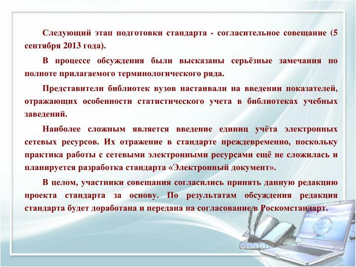 Следующий этап подготовки стандарта - согласительное совещание (5 сентября 2013 года).
