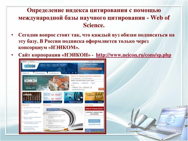 Определение индекса цитирования с помощью международной базы научного цитирования - Web of Science.