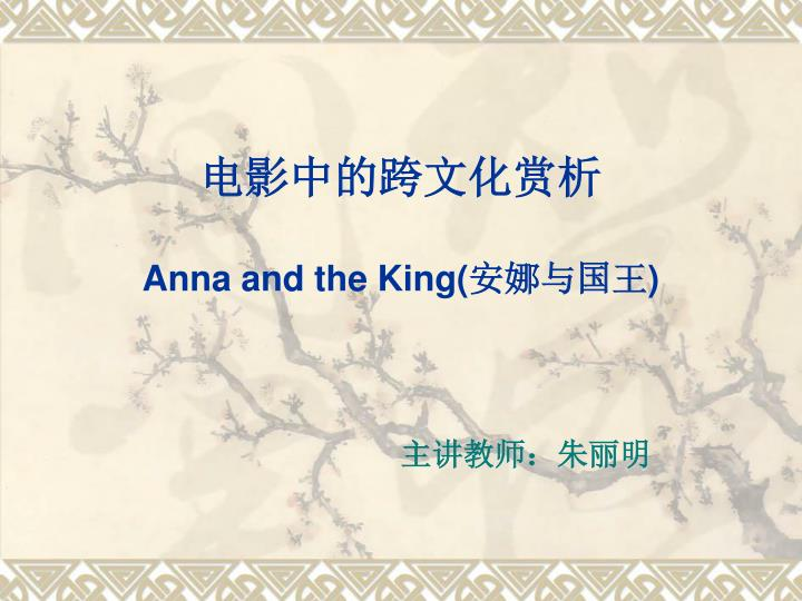 anna and the king n.