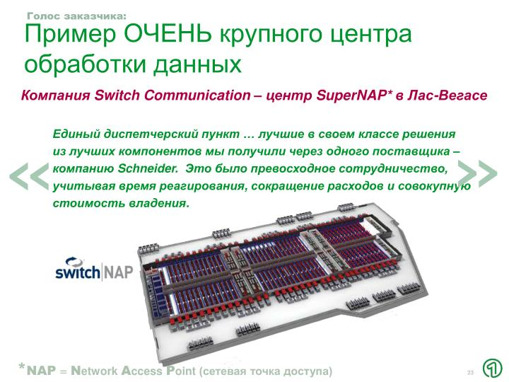 Пример ОЧЕНЬ крупного центра обработки данных