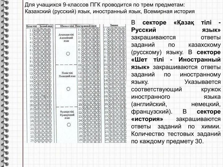 Для учащихся 9-классов ПГК проводится по трем предметам: Казахский (русский) язык, иностранный язык, Всемирная история