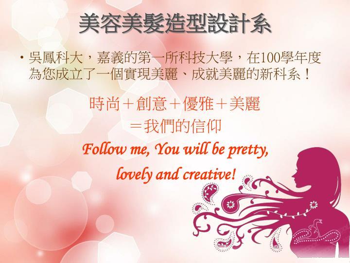 美容美髮造型設計系