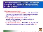 2004 international health leadership programme main challenges facing health systems1
