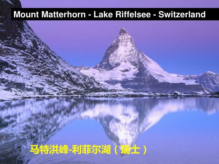 Mount Matterhorn - Lake Riffelsee - Switzerland