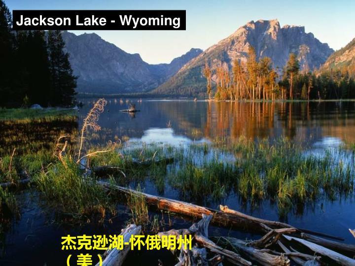 Jackson Lake - Wyoming