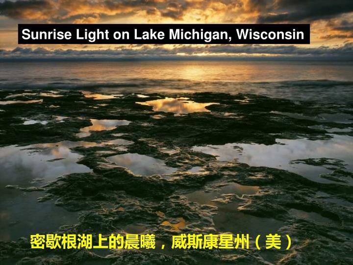 Sunrise Light on Lake Michigan, Wisconsin