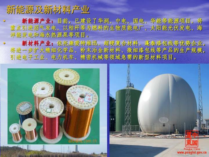 新能源及新材料产业