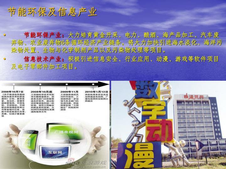 节能环保及信息产业