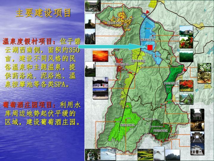 温泉度假村项目:
