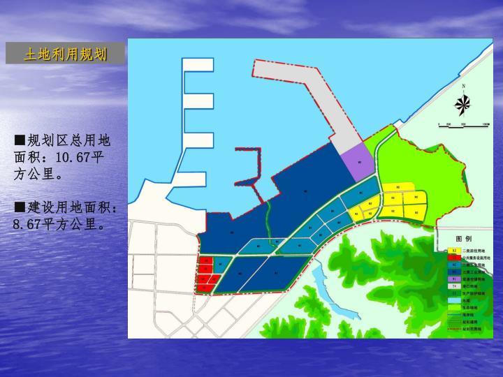 土地利用规划