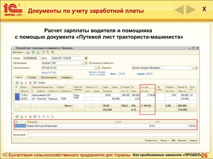 Каким документом оформить аванс по заработной плате