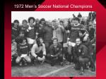 1972 men s soccer national champions