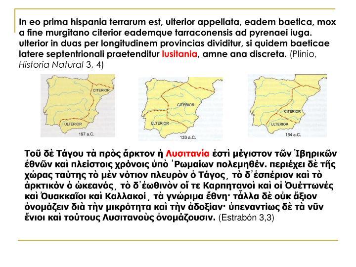 In eo prima hispania terrarum est, ulterior appellata, eadem baetica, mox a fine murgitano citerior ...