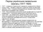 1917 1920