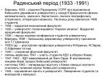 1933 1991