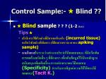 control sample blind1