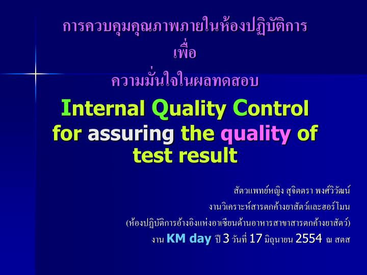 i nternal q uality c ontrol for assuring the quality of test result n.