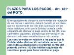 plazos para los pagos art 181 del rgto