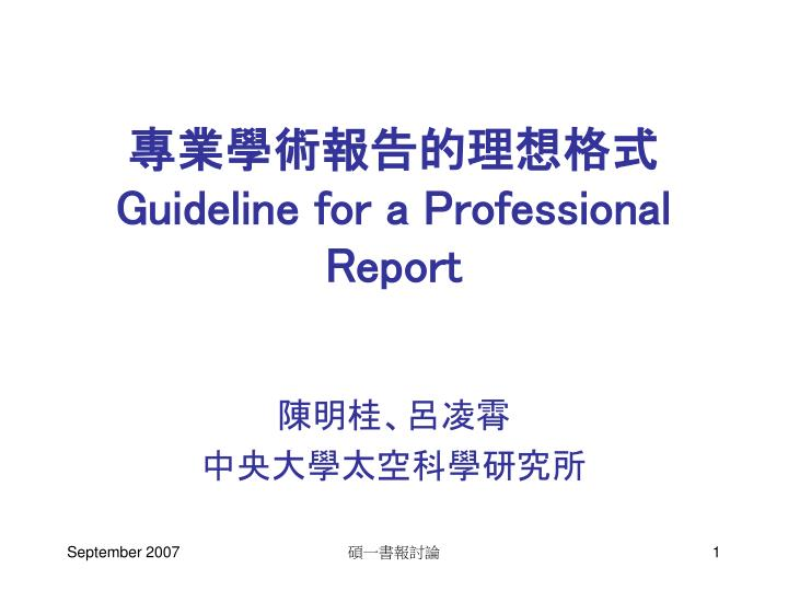 guideline for a professional report n.