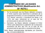contenido de las bases administrativas modificaci n art 39 rgto