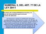 numeral 5 del art 77 de la ley 28411