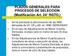 plazos generales para procesos de selecci n modificaci n art 24 rgto