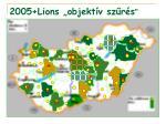 2005 lions objekt v sz r s