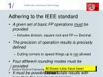 adhering to the ieee standard