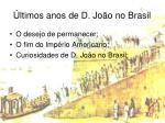 ltimos anos de d jo o no brasil