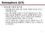 semaphore 2 3