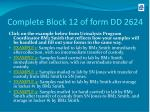 complete block 12 of form dd 2624