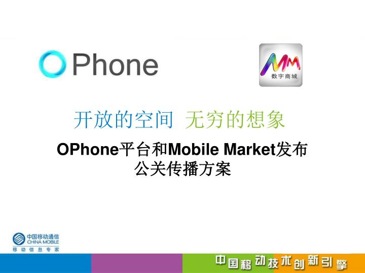 ophone mobile market n.